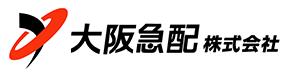 大阪急配株式会社