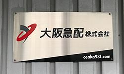 大阪急配看板